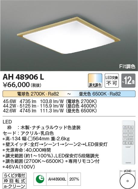 AH48906L コイズミ照明 照明器具 LEDシーリングライト SQUOOD Fit調色 LED44.2W 調光調色タイプ