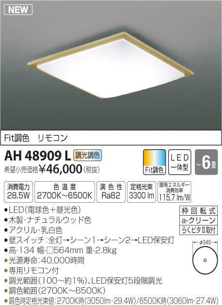 AH48909L コイズミ照明 照明器具 LEDシーリングライト SQUOOD Fit調色 LED28.5W 調光調色タイプ