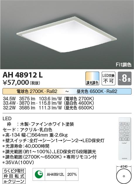 AH48912L コイズミ照明 照明器具 LEDシーリングライト SQUOOD Fit調色 LED33.4W 調光調色タイプ