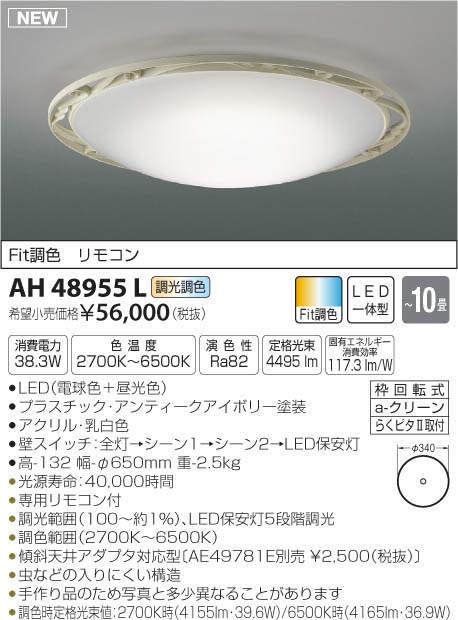 AH48955L コイズミ照明 照明器具 LEDシーリングライト FEMINEO Fit調色 LED38.3W 調光調色タイプ