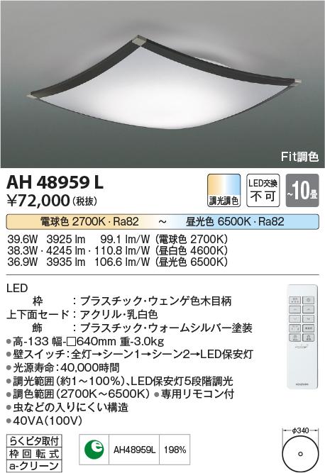 AH48959L コイズミ照明 照明器具 LEDシーリングライト SHIKI Fit調色 LED38.3W 調光調色タイプ
