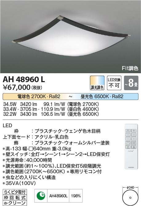 AH48960L コイズミ照明 照明器具 LEDシーリングライト SHIKI Fit調色 LED33.4W 調光調色タイプ