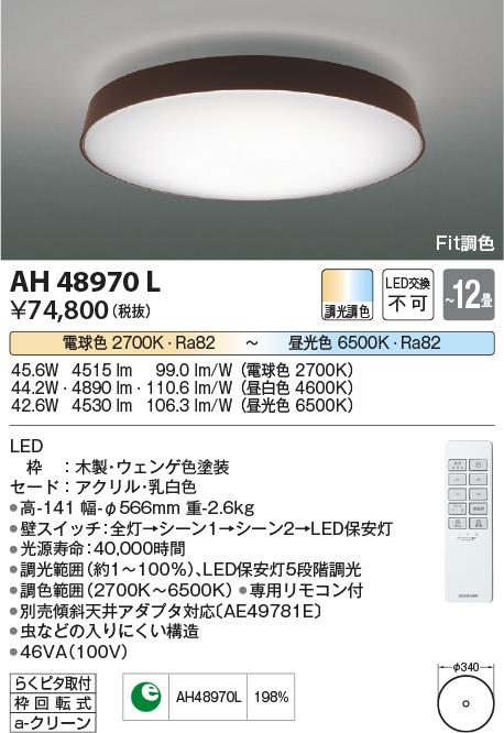 AH48970L コイズミ照明 照明器具 LEDシーリングライト TAVOLETTA Fit調色 LED44.2W 調光調色タイプ