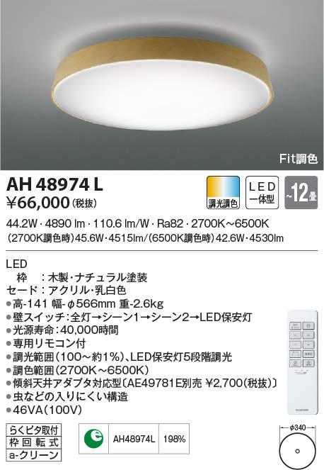 AH48974L コイズミ照明 照明器具 LEDシーリングライト TAVOLETTA Fit調色 LED44.2W 調光調色タイプ