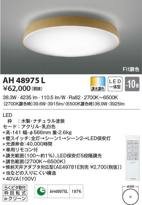 AH48975L コイズミ照明 照明器具 LEDシーリングライト TAVOLETTA Fit調色 LED38.3W 調光調色タイプ