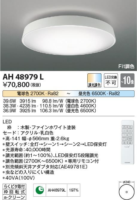 AH48979L コイズミ照明 照明器具 LEDシーリングライト TAVOLETTA Fit調色 LED38.3W 調光調色タイプ
