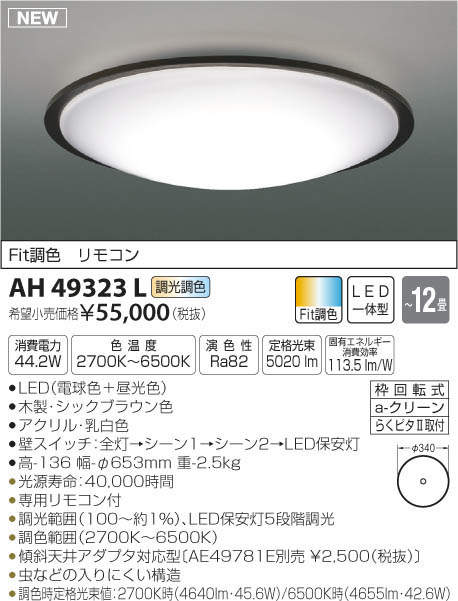 AH49323L コイズミ照明 照明器具 LEDシーリングライト Reeter Fit調色 LED44.2W 調光調色タイプ