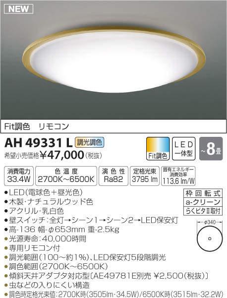 AH49331L コイズミ照明 照明器具 LEDシーリングライト Reeter Fit調色 LED33.4W 調光調色タイプ