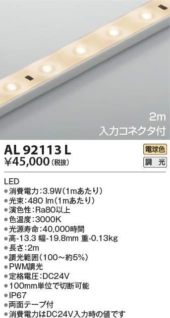 AL92113L コイズミ照明 照明器具 入力コネクタ付きテープライト リニアライトフレックス(屋内屋外兼用) 2m 電球色 調光可 LED10W