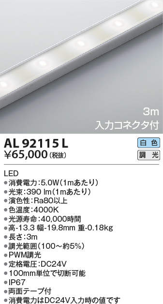 AL92115L コイズミ照明 照明器具 入力コネクタ付きテープライト リニアライトフレックス(屋内屋外兼用) 3m 白色 調光可 LED15W