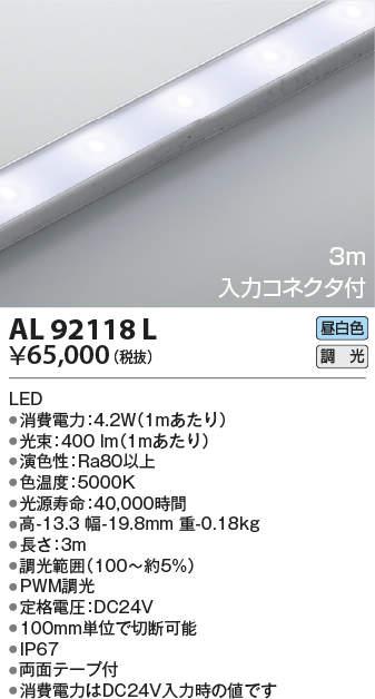 AL92118L コイズミ照明 照明器具 入力コネクタ付きテープライト リニアライトフレックス(屋内屋外兼用) 3m 昼白色 調光可 LED15W