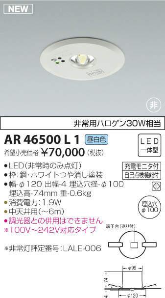 AR46500L1 コイズミ照明 照明器具 LED非常灯 埋込型 M形 昼白色 非常用ハロゲン30W相当