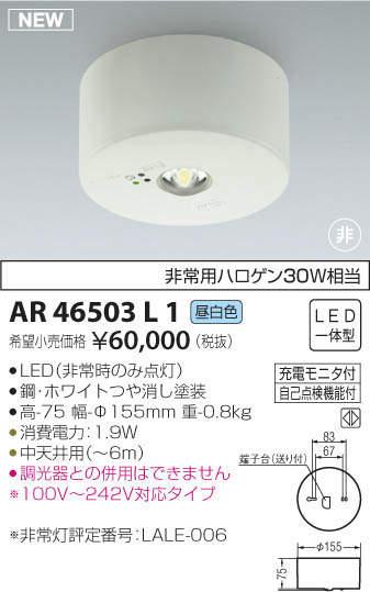 AR46503L1 コイズミ照明 照明器具 LED非常灯 直付型 昼白色 非常用ハロゲン30W相当