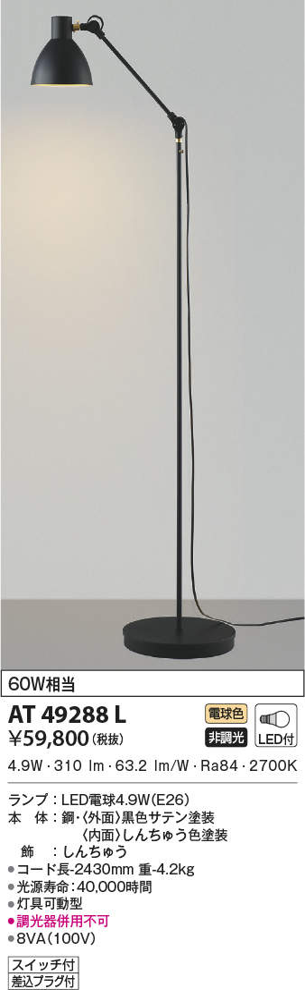 AT49288L コイズミ照明 照明器具 LEDスタンドライト アームライト 電球色 非調光 白熱球60W相当 AT49288L
