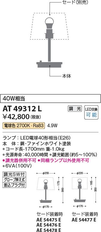 名作 AT49312L コイズミ照明 照明器具 SIMPLE COORDINATE 照明器具 LEDテーブルスタンド本体 白熱球40W相当 電球色 AT49312L 調光 白熱球40W相当, all blue.:95cc5811 --- canoncity.azurewebsites.net