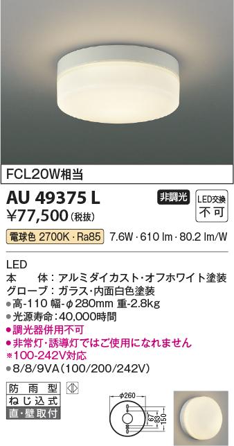 AU49375L コイズミ照明 照明器具 LEDシーリングライト 直付・壁付取付 電球色 FCL30W相当