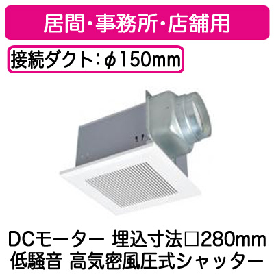 DVF-D18RV 東芝 天井埋込形低騒音ダクト用換気扇 インテリア格子 DCモータータイプ 居間・事務所・店舗用