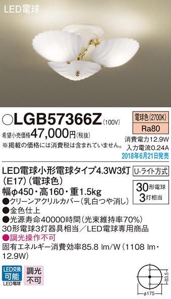 LGB57366Z パナソニック Panasonic 照明器具 LEDシャンデリア 電球色 天井直付型 Uライト方式 白熱電球30形3灯器具相当