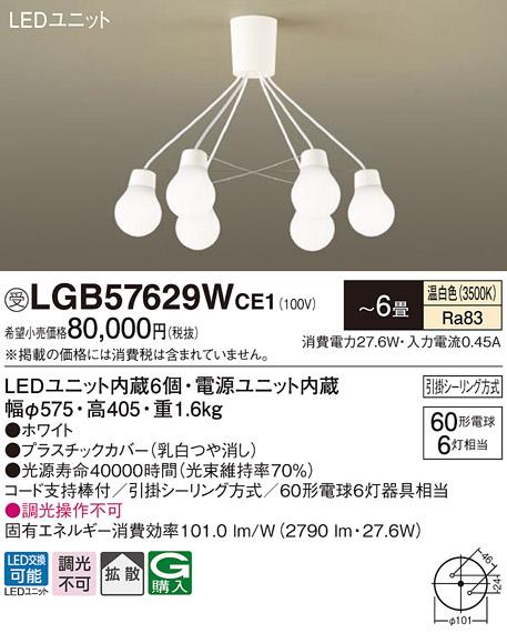 LGB57629WCE1 パナソニック Panasonic 照明器具 LAMP DESIGNシリーズ LEDシャンデリア 温白色 吊下型 ~6畳 拡散タイプ 引掛シーリング方式 白熱電球60形6灯器具相当