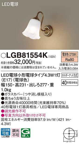 LGB81554K パナソニック Panasonic 照明器具 LEDブラケットライト 電球色 白熱電球40形1灯器具相当 LGB81554K