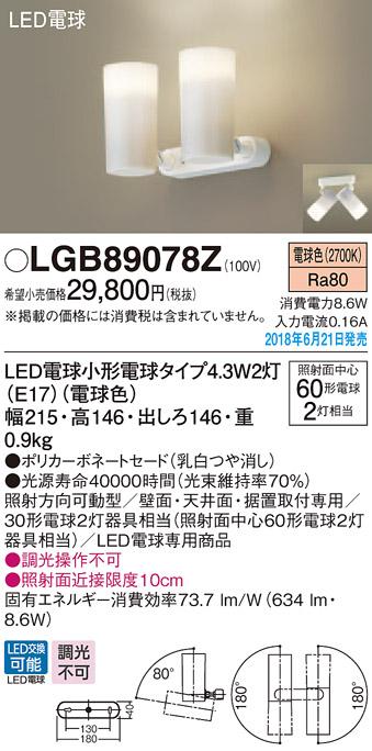 LGB89078Z パナソニック Panasonic 照明器具 LEDスポットライト 電球色 ポリカーボネートセードタイプ 白熱電球30形2灯器具相当 LGB89078Z