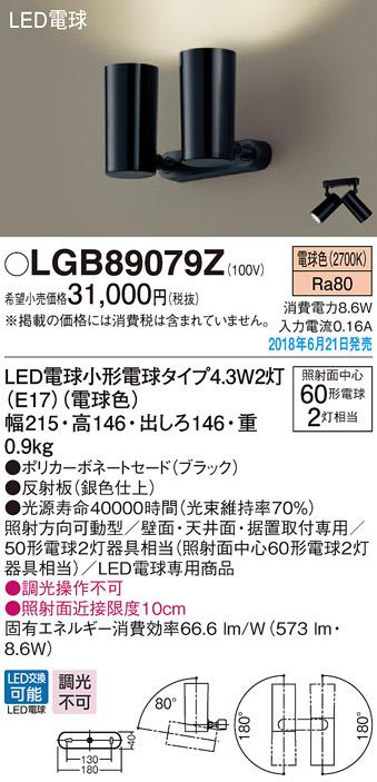 LGB89079Z パナソニック Panasonic 照明器具 LEDスポットライト 電球色 ポリカーボネートセードタイプ 白熱電球50形2灯器具相当 LGB89079Z