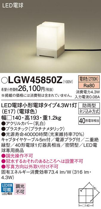 LGW45850Z パナソニック Panasonic 照明器具 LEDアプローチスタンドライト 電球色 据置取付型 密閉型 防雨型 白熱電球40形1灯器具相当