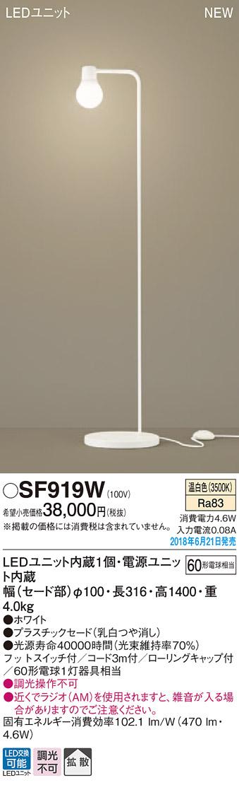 SF919W パナソニック Panasonic 照明器具 LAMP DESIGNシリーズ LEDフロアスタンド 温白色 床置型 拡散タイプ フットスイッチ付 白熱電球60形1灯器具相当 SF919W