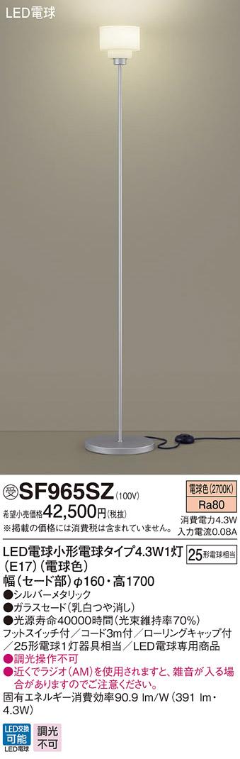 ●SF965SZ パナソニック Panasonic 照明器具 LEDフロアスタンド 電球色 床置型 フットスイッチ付 白熱電球25形1灯器具相当 SF965SZ