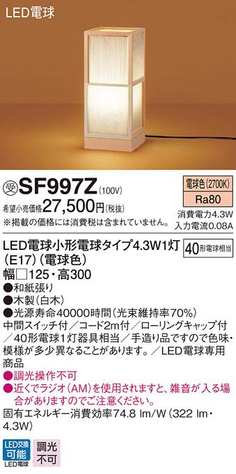 SF997Z パナソニック Panasonic 照明器具 LED和風フロアスタンド 電球色 床置型 中間スイッチ付 白熱電球40形1灯器具相当