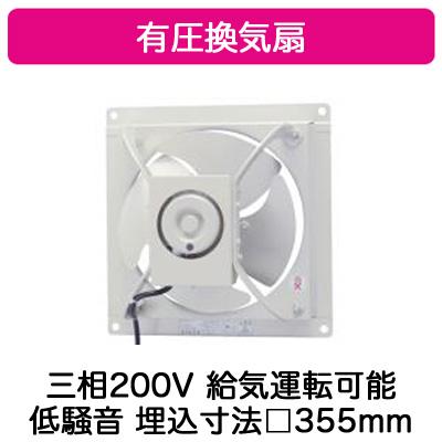 VP-306TNX1 東芝 産業用換気扇 有圧換気扇 低騒音タイプ 三相200V用 給気運転可能