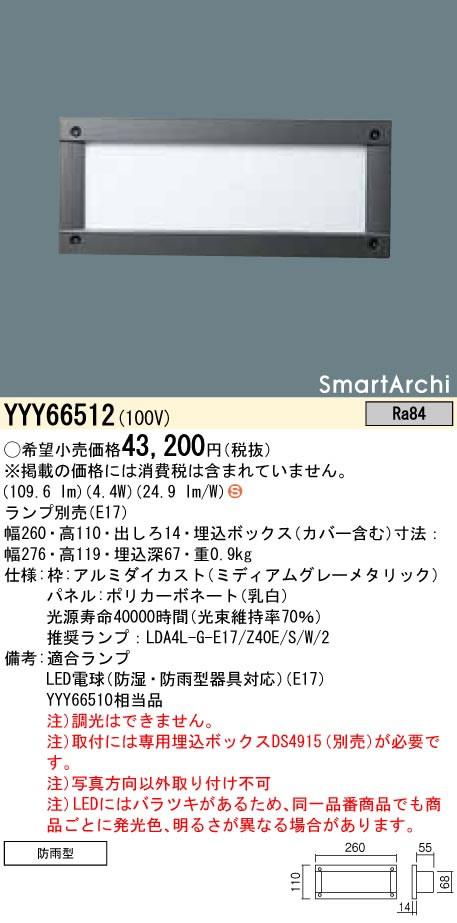 YYY66512 パナソニック Panasonic 施設照明 LEDフットライト 電球色 壁埋込型 埋込ボックス取付 防雨型 SmartArchi パネル付型