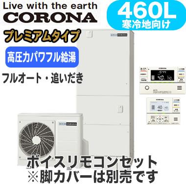 CHP-HXE46AY1K 【ボイスリモコン付】 コロナ プレミアムエコキュート 寒冷地仕様 460L フルオート・追いだき