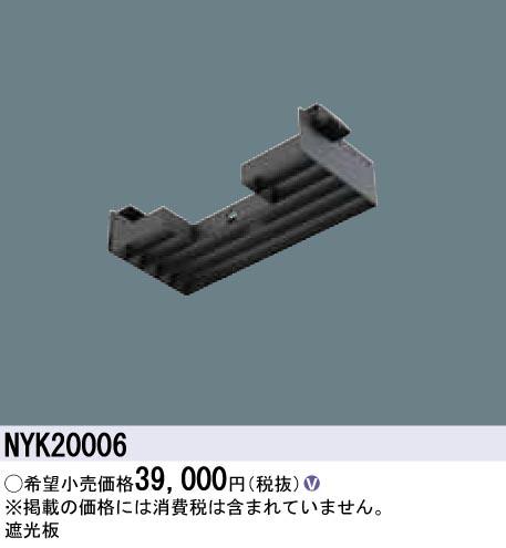 NYK20006 パナソニック Panasonic 施設照明部材 LED街路灯 KAELUMINA(カエルミナ)用 遮光板