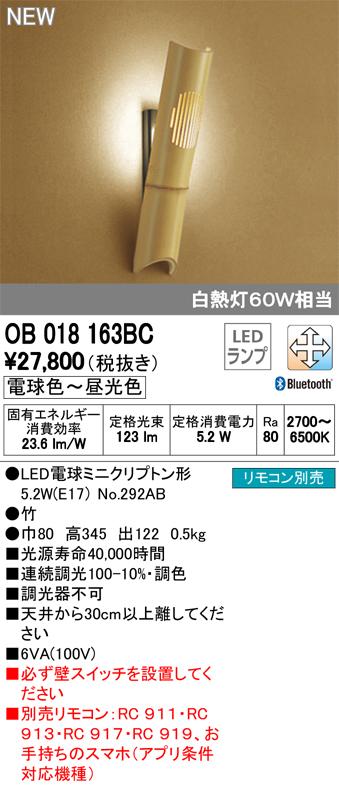 OB018163BC オーデリック 照明器具 CONNECTED LIGHTING LED和風ブラケットライト LC-FREE Bluetooth対応 調光・調色 白熱灯60W相当