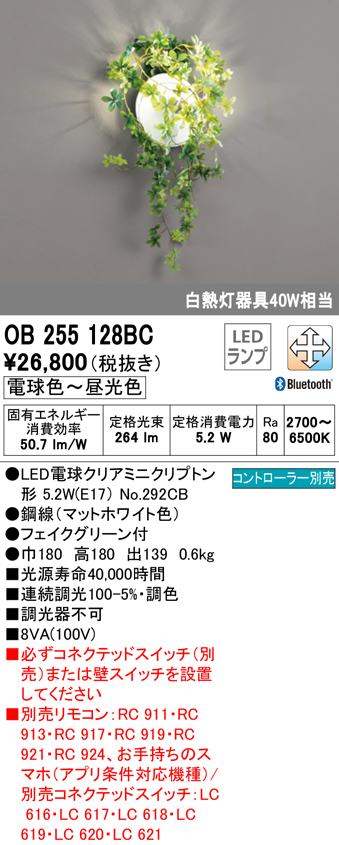 OB255128BCLEDブラケットライト CONNECTED LIGHTINGLC-FREE 調光・調色 Bluetooth対応 白熱灯40W相当オーデリック 照明器具 おしゃれ インテリア照明