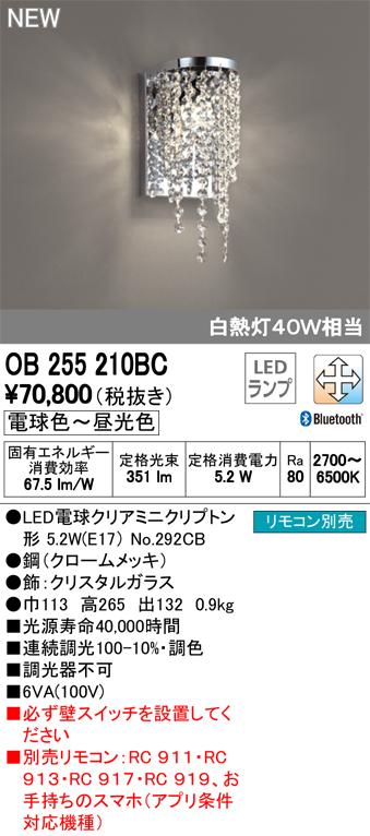 OB255210BC オーデリック 照明器具 CONNECTED LIGHTING LEDブラケットライト LC-FREE 青tooth対応 調光・調色 白熱灯40W相当 OB255210BC