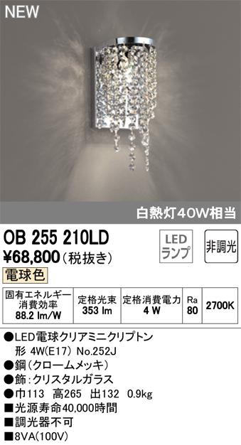OB255210LD オーデリック 照明器具 LEDブラケットライト 電球色 非調光 白熱灯40W相当 OB255210LD
