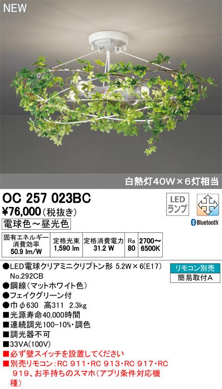 OC257023BC オーデリック 照明器具 CONNECTED LIGHTING LEDシャンデリア LC-FREE Bluetooth対応 調光・調色 白熱灯40W×6灯相当