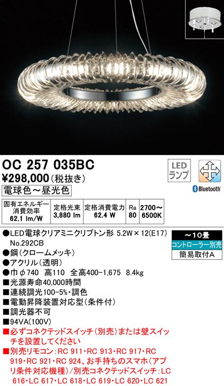 OC257035BC オーデリック 照明器具 CONNECTED LIGHTING LEDシャンデリア LC-FREE Bluetooth対応 調光・調色 【~10畳】