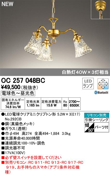 OC257048BC オーデリック 照明器具 CONNECTED LIGHTING LEDシャンデリア LC-FREE Bluetooth対応 調光・調色 白熱灯60W×3灯相当