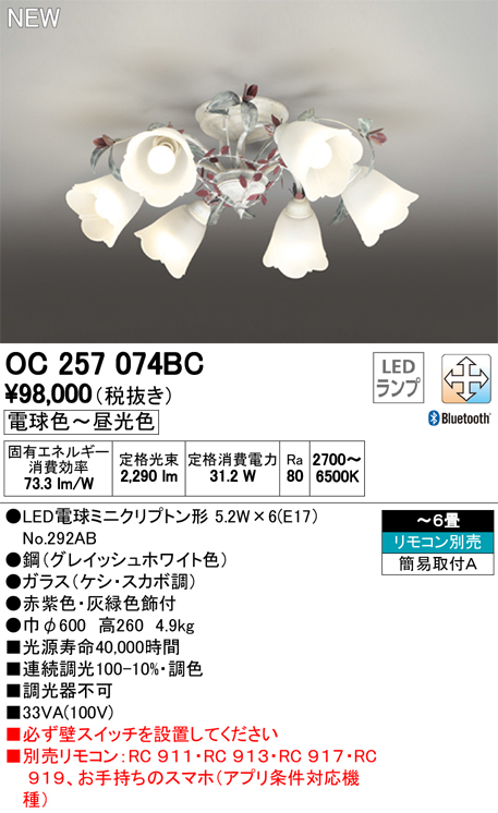 OC257074BC オーデリック 照明器具 CONNECTED LIGHTING LEDシャンデリア LC-FREE Bluetooth対応 調光・調色 【~6畳】