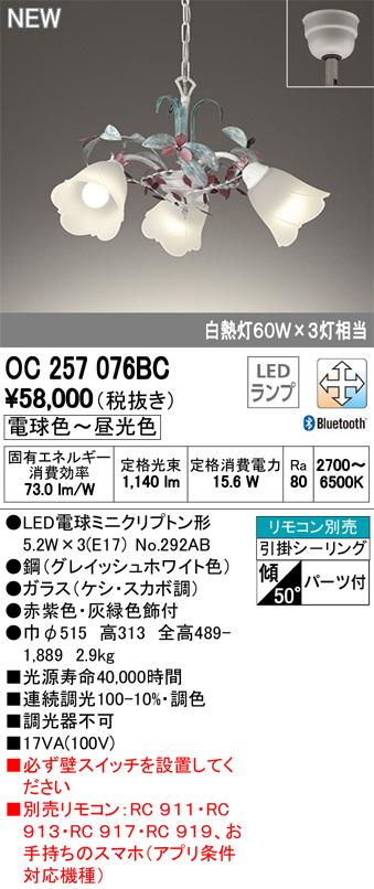 OC257076BC オーデリック 照明器具 CONNECTED LIGHTING LEDシャンデリア LC-FREE Bluetooth対応 調光・調色 白熱灯60W×3灯相当