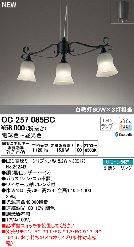 OC257085BC オーデリック 照明器具 CONNECTED LIGHTING LEDシャンデリア LC-FREE Bluetooth対応 調光・調色 白熱灯60W×3灯相当