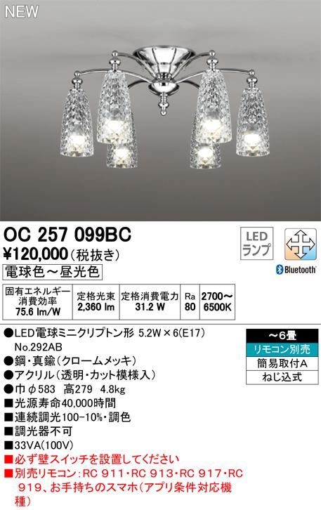 OC257099BCLEDシャンデリア 6灯 6畳用CONNECTED LIGHTING LC-FREE 調光・調色 Bluetooth対応オーデリック 照明器具 居間・リビング向け おしゃれ 【~6畳】