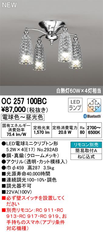 OC257100BC オーデリック 照明器具 CONNECTED LIGHTING LEDシャンデリア LC-FREE Bluetooth対応 調光・調色 白熱灯60W×4灯相当