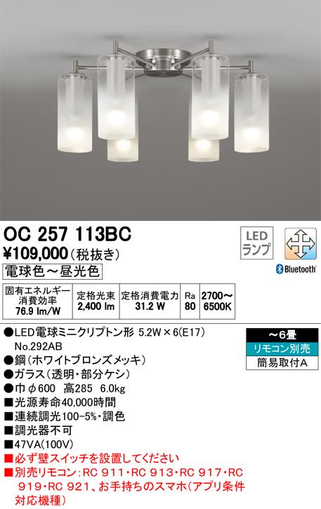 OC257113BC オーデリック 照明器具 CONNECTED LIGHTING LEDシャンデリア LC-FREE Bluetooth対応 調光・調色 【~6畳】
