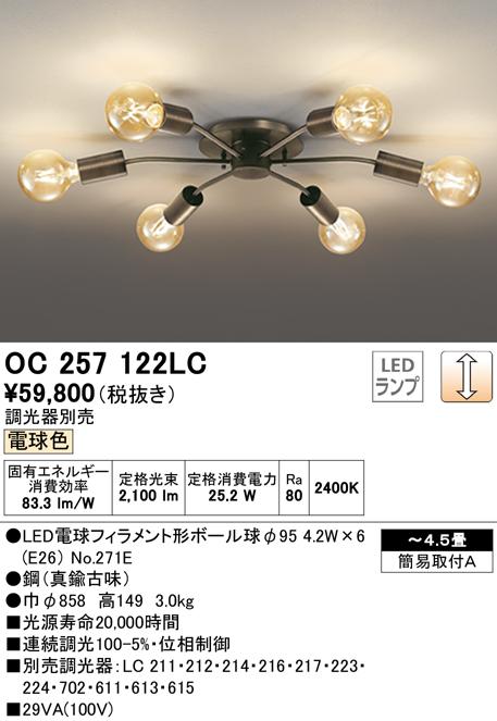 OC257122LCLEDシャンデリア 6灯 4.5畳用電球色 調光可オーデリック 照明器具 居間・リビング向け おしゃれ 【~4.5畳】