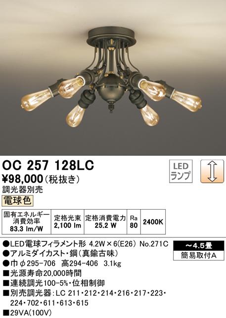 OC257128LC オーデリック 照明器具 Steampunk LEDシャンデリア LC調光 電球色 【~4.5畳】