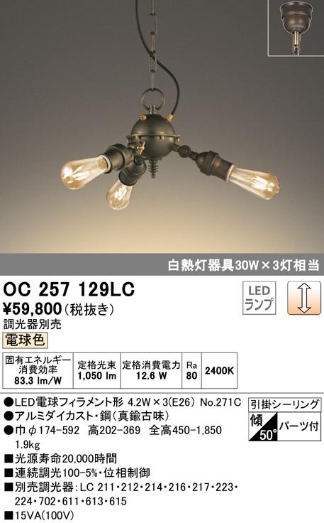 OC257129LC オーデリック 照明器具 Steampunk LEDシャンデリア LC調光 電球色 白熱灯30W×3灯相当